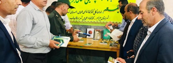 گزارش تصویری برپایی نمایشگاه کتاب درحاشیه نماز جمعه های استان